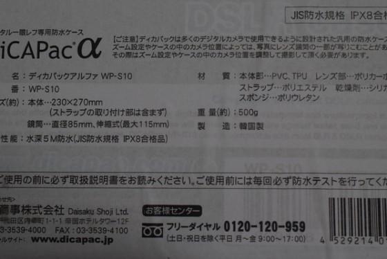 rs_DSC_0710-560x374[1]